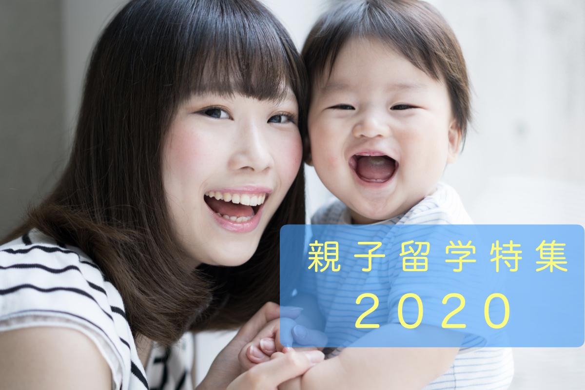 セブ島・親子留学特集