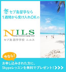 フィリピン・セブ島留学NILS(ニルス)